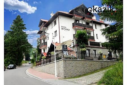 Hotel Wysoka w Krynicy Zdrój! Pobyty 8-dniowe ze śniadaniami! Komfortowe pokoje i apartamenty! Doskonała lokalizacja!